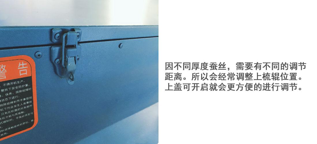 開繭機詳情5.jpg