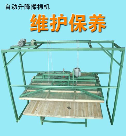 升降式揉棉机的工作原理与维护保养